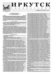 Обложка выпуска Газета «Иркутск Официальный» №5 (857) от 2020-02-11