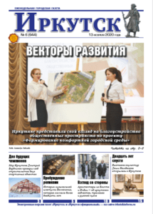 Обложка выпуска Газета «Иркутск» №6 (944) от 2020-02-12