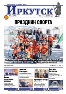 Обложка выпуска Газета «Иркутск» №7 (945) от 2020-02-19