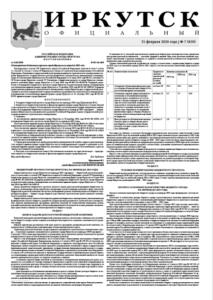Обложка выпуска Газета «Иркутск Официальный» №7 (859) от 2020-02-25