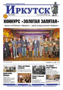 Обложка выпуска Газета «Иркутск» №8 (946) от 2020-02-26