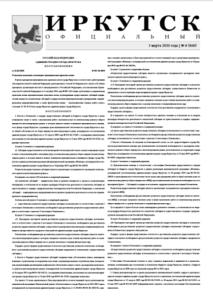 Обложка выпуска Газета «Иркутск Официальный» №8 (860) от 2020-03-03