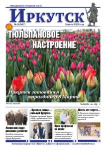 Обложка выпуска Газета «Иркутск» №9 (947) от 2020-03-04