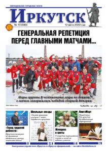 Обложка выпуска Газета «Иркутск» №10 (948) от 2020-03-11