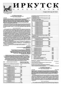 Обложка выпуска Газета «Иркутск Официальный» №9 (861) от 2020-03-10
