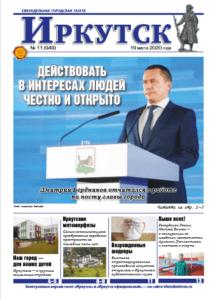 Обложка выпуска Газета «Иркутск» №11 (949) от 2020-03-18