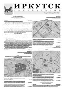 Обложка выпуска Газета «Иркутск Официальный» №10 (862) от 2020-03-17