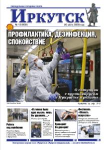 Обложка выпуска Газета «Иркутск» №12 (950) от 2020-03-25