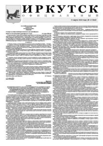 Обложка выпуска Газета «Иркутск Официальный» №12 (864) от 2020-03-31