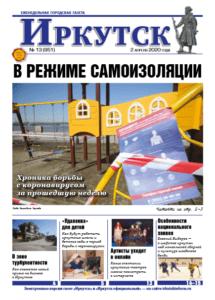 Обложка выпуска Газета «Иркутск» №13 (951) от 2020-04-02