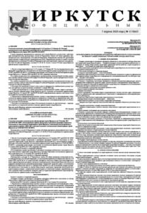 Обложка выпуска Газета «Иркутск Официальный» №13 (865) от 2020-04-07