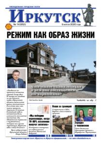 Обложка выпуска Газета «Иркутск» №14 (952) от 2020-04-09