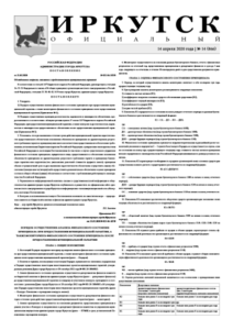 Обложка выпуска Газета «Иркутск Официальный» №14 (866) от 2020-04-13
