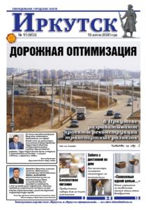 Обложка выпуска Газета «Иркутск» №15 (953) от 2020-04-15