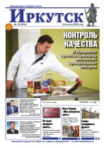 Обложка выпуска Газета «Иркутск» №16 (954) от 2020-04-22