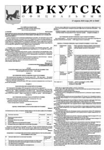 Обложка выпуска Газета «Иркутск Официальный» №16 (868) от 2020-04-27