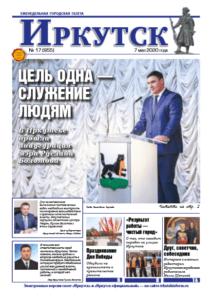 Обложка выпуска Газета «Иркутск» №17 (955) от 2020-05-06