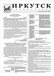 Обложка выпуска Газета «Иркутск Официальный» №17 (869) от 2020-05-12