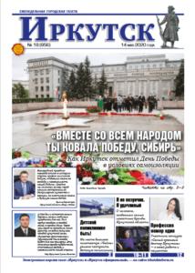 Обложка выпуска Газета «Иркутск» №18 (956) от 2020-05-13