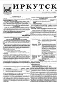 Обложка выпуска Газета «Иркутск Официальный» №18 (870) от 2020-05-19