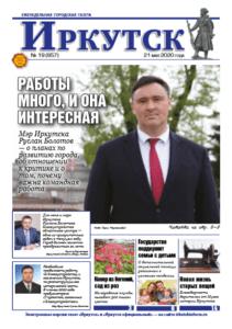 Обложка выпуска Газета «Иркутск» №19 (957) от 2020-05-20