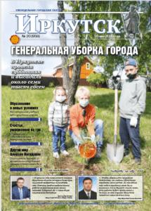 Обложка выпуска Газета «Иркутск» №20 (958) от 2020-05-28