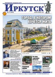 Обложка выпуска Газета «Иркутск» №21 (959) от 2020-06-04