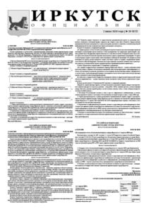 Обложка выпуска Газета «Иркутск Официальный» №20 (872) от 2020-06-02