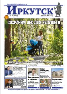 Обложка выпуска Газета «Иркутск» №22 (960) от 2020-06-10