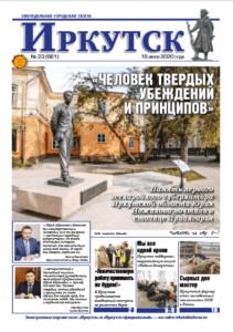 Обложка выпуска Газета «Иркутск» №23 (961) от 2020-06-17