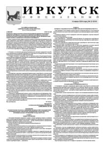 Обложка выпуска Газета «Иркутск Официальный» №22 (874) от 2020-06-16