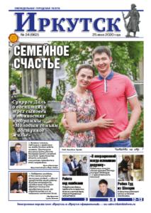 Обложка выпуска Газета «Иркутск» №24 (962) от 2020-06-24