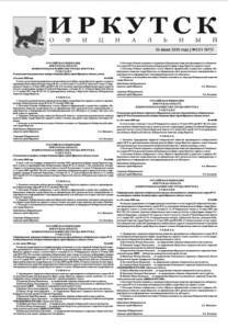 Обложка выпуска Газета «Иркутск Официальный» №23 (875) от 2020-06-26
