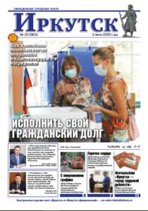 Обложка выпуска Газета «Иркутск» №25 (963) от 2020-07-01