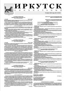 Обложка выпуска Газета «Иркутск Официальный» №24 (876) от 2020-06-30
