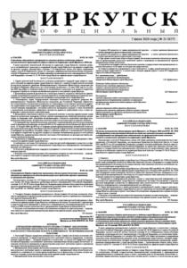 Обложка выпуска Газета «Иркутск Официальный» №25 (877) от 2020-07-06