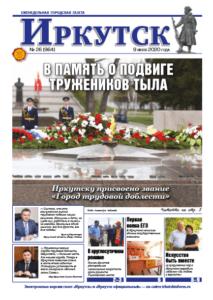Обложка выпуска Газета «Иркутск» №26 (964) от 2020-07-08