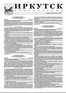 Обложка выпуска Газета «Иркутск Официальный» №26 (878) от 2020-07-14