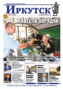 Обложка выпуска Газета «Иркутск» №27 (965) от 2020-07-15