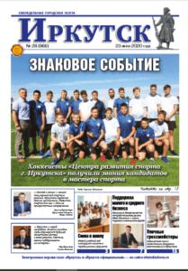Обложка выпуска Газета «Иркутск» №28 (966) от 2020-07-22