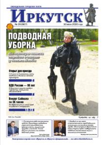 Обложка выпуска Газета «Иркутск» №29 (967) от 2020-07-29