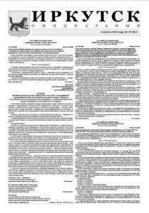 Обложка выпуска Газета «Иркутск Официальный» №29 (881) от 2020-08-04