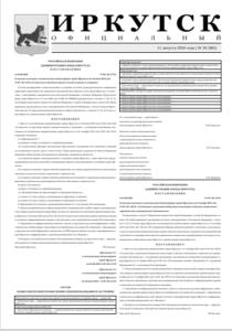 Обложка выпуска Газета «Иркутск Официальный» №30 (882) от 2020-08-11