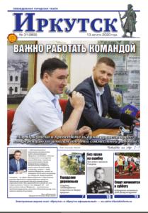 Обложка выпуска Газета «Иркутск» №31 (969) от 2020-08-13