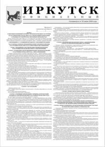 Обложка выпуска Газета «Иркутск Официальный» №00 (спецвыпуск) от 2020-06-30
