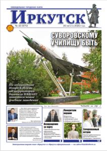 Обложка выпуска Газета «Иркутск» №32 (970) от 2020-08-19
