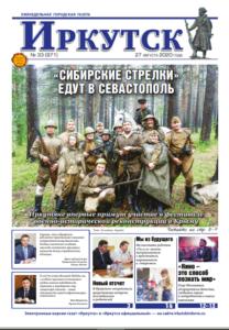 Обложка выпуска Газета «Иркутск» №33 (971) от 2020-08-26