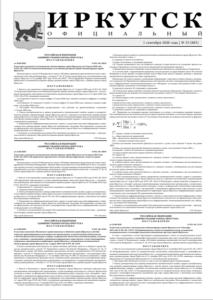 Обложка выпуска Газета «Иркутск Официальный» №33 (885) от 2020-09-01
