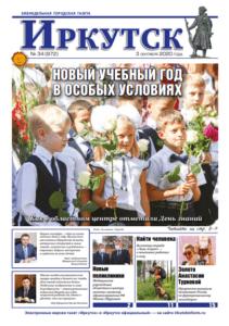 Обложка выпуска Газета «Иркутск» №34 (972) от 2020-09-02