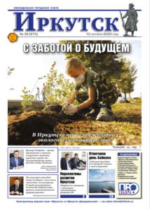 Обложка выпуска Газета «Иркутск» №35 (973) от 2020-09-09